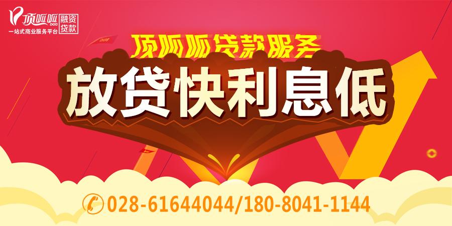 深圳贷款公司排名