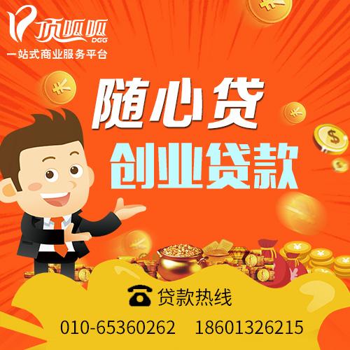 深圳贷款公司哪家好