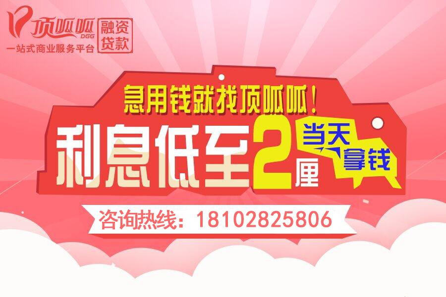 广州贷款公司排名