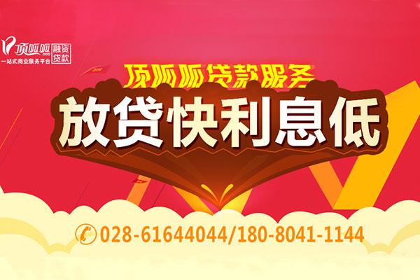 广州贷款公司