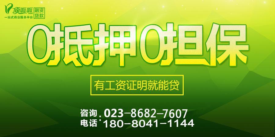 重庆小公司企业贷款