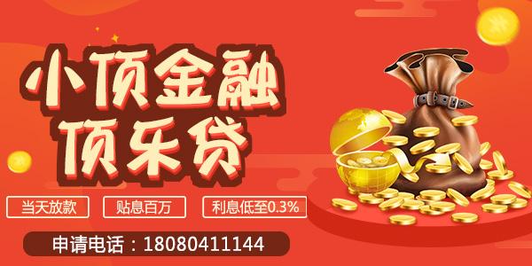重庆申请个人信用贷款