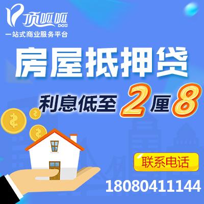 抵押贷款_小顶金融
